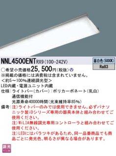 NNL4500ENTRX9  N区分 ランプ類 LEDユニット 本体別売 LED パナソニック