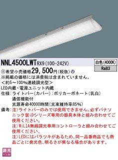 NNL4500LWTRX9  N区分 受注生産品  ランプ類 LEDユニット 本体別売 LED パナソニック