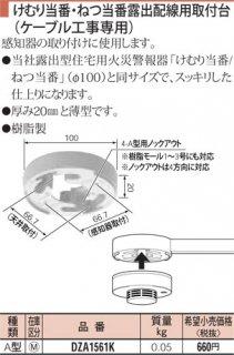 DZA1561K 火災警報器 メタルモール露出配線用取付台 パナソニック(Panasonic)