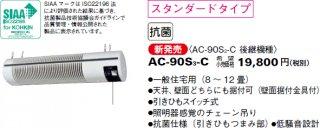 AC-90S3-C サーキュレーター 三菱換気扇(MITSUBISHI)