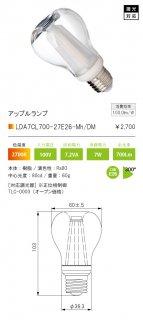 LDA7CL700-27E26-Mh/DM ランプ類 LED テスライティング