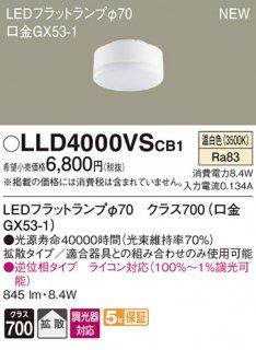 LLD4000VSCB1 ランプ類 LEDユニット LED パナソニックLS(Panasonic)