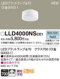 LLD4000NSCE1 ランプ類 LEDユニット LED パナソニックLS(Panasonic)