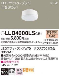 LLD4000LSCE1 ランプ類 LEDユニット LED パナソニックLS(Panasonic)