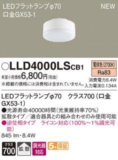 LLD4000LSCB1 ランプ類 LEDユニット LED パナソニックLS(Panasonic)