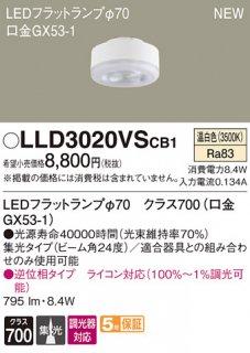 LLD3020VSCB1 ランプ類 LEDユニット LED パナソニックLS(Panasonic)