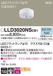 LLD3020NSCB1 ランプ類 LEDユニット LED パナソニックLS(Panasonic)