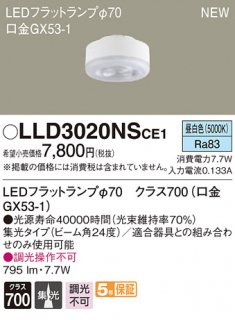 LLD3020NSCE1 ランプ類 LEDユニット LED パナソニックLS(Panasonic)