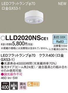 LLD2020NSCE1 ランプ類 LEDユニット LED パナソニックLS(Panasonic)