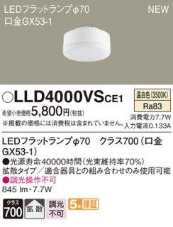 LLD4000VSCE1 ランプ類 LEDユニット LED パナソニックLS(Panasonic)