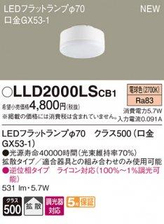 LLD2000LSCB1 ランプ類 LEDユニット LED パナソニックLS(Panasonic)