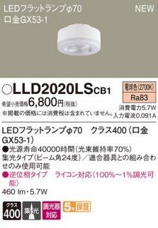 LLD2020LSCB1 ランプ類 LEDユニット LED パナソニックLS(Panasonic)