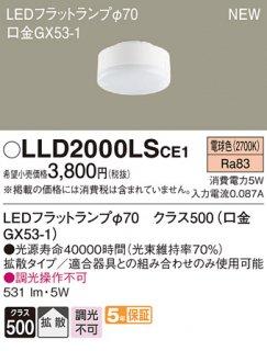 LLD2000LSCE1 ランプ類 LEDユニット LED パナソニックLS(Panasonic)