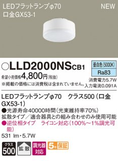 LLD2000NSCB1 ランプ類 LEDユニット LED パナソニックLS(Panasonic)