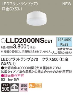 LLD2000NSCE1 ランプ類 LEDユニット LED パナソニックLS(Panasonic)
