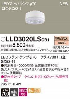 LLD3020LSCB1 ランプ類 LEDユニット LED パナソニックLS(Panasonic)