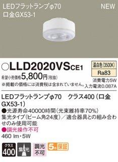 LLD2020VSCE1 ランプ類 LEDユニット LED パナソニックLS(Panasonic)