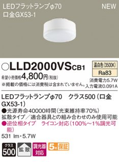 LLD2000VSCB1 ランプ類 LEDユニット LED パナソニックLS(Panasonic)