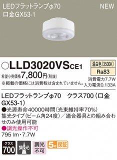 LLD3020VSCE1 ランプ類 LEDユニット LED パナソニックLS(Panasonic)