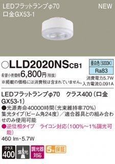 LLD2020NSCB1 ランプ類 LEDユニット LED パナソニックLS(Panasonic)