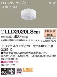 LLD2020LSCE1 ランプ類 LEDユニット LED パナソニックLS(Panasonic)