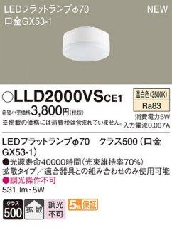 LLD2000VSCE1 ランプ類 LEDユニット LED パナソニックLS(Panasonic)