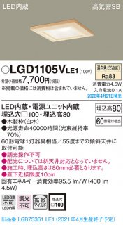 LGD1105VLE1 T区分 ダウンライト 一般形 LED パナソニック