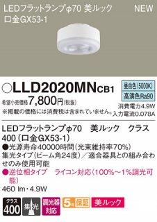 LLD2020MNCB1 (LDF5N-D-M-GX53/D/S) T区分 ランプ類 LEDユニット LED パナソニック