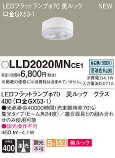 LLD2020MNCE1 (LDF4N-D-M-GX53/S) T区分 ランプ類 LEDユニット LED パナソニック