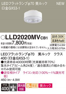 LLD2020MVCB1 (LDF5WW-D-M-GX53/D/S) T区分 ランプ類 LEDユニット LED パナソニック