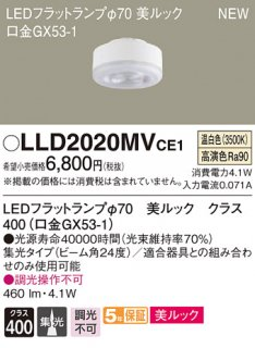 LLD2020MVCE1 (LDF4WW-D-M-GX53/S) T区分 ランプ類 LEDユニット LED パナソニック