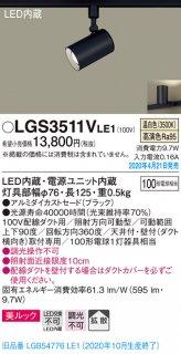 LGS3511VLE1 T区分 スポットライト LED パナソニック