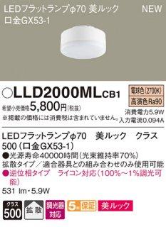 LLD2000MLCB1 (LDF6L-D-H-GX53/D/S) T区分 ランプ類 LEDユニット LED パナソニック