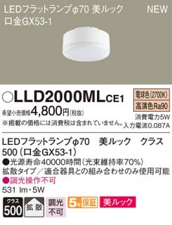LLD2000MLCE1 (LDF5L-D-H-GX53/S) T区分 ランプ類 LEDユニット LED パナソニック