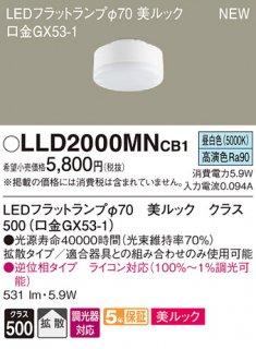 LLD2000MNCB1 (LDF6N-D-H-GX53/D/S) T区分 ランプ類 LEDユニット LED パナソニック