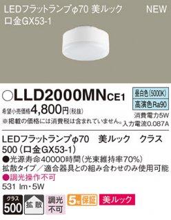 LLD2000MNCE1 (LDF5N-D-H-GX53/S) T区分 ランプ類 LEDユニット LED パナソニック
