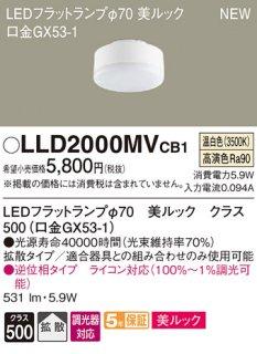 LLD2000MVCB1 (LDF6WW-D-H-GX53/D/S) T区分 ランプ類 LEDユニット LED パナソニック