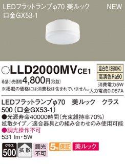 LLD2000MVCE1 (LDF5WW-D-H-GX53/S) T区分 ランプ類 LEDユニット LED パナソニック