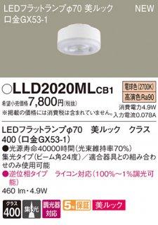 LLD2020MLCB1 (LDF5L-D-M-GX53/D/S) T区分 ランプ類 LEDユニット LED パナソニック