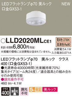 LLD2020MLCE1 (LDF4L-D-M-GX53/S) T区分 ランプ類 LEDユニット LED パナソニック