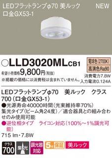 LLD3020MLCB1 (LDF8L-D-M-GX53/D/S) T区分 ランプ類 LEDユニット LED パナソニック