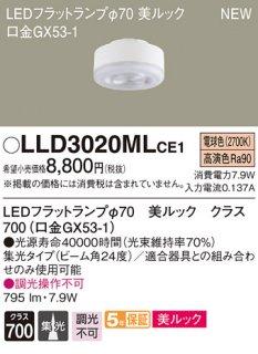 LLD3020MLCE1 (LDF8L-D-M-GX53/S) T区分 ランプ類 LEDユニット LED パナソニック