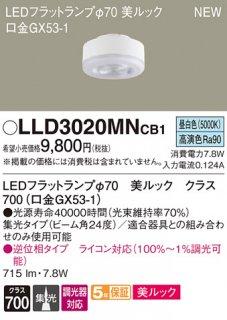 LLD3020MNCB1 (LDF8N-D-M-GX53/D/S) T区分 ランプ類 LEDユニット LED パナソニック