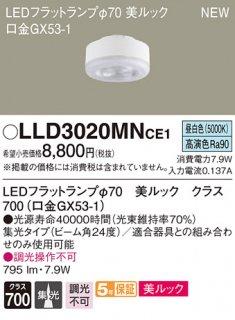 LLD3020MNCE1 (LDF8N-D-M-GX53/S) T区分 ランプ類 LEDユニット LED パナソニック