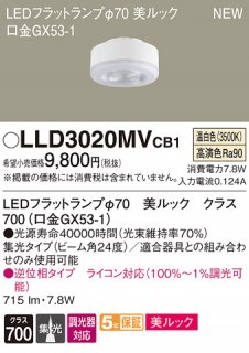 LLD3020MVCB1 (LDF8WW-D-M-GX53/D/S) T区分 ランプ類 LEDユニット LED パナソニック