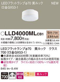LLD4000MLCB1 (LDF8L-D-H-GX53/D/S) T区分 ランプ類 LEDユニット LED パナソニック