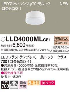 LLD4000MLCE1 (LDF8L-D-H-GX53/S) T区分 ランプ類 LEDユニット LED パナソニック