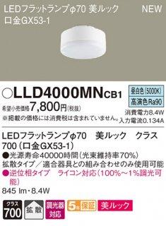 LLD4000MNCB1 (LDF8N-D-H-GX53/D/S) T区分 ランプ類 LEDユニット LED パナソニック