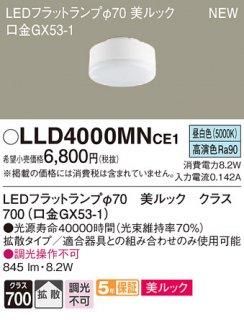 LLD4000MNCE1 (LDF8N-D-H-GX53/S) T区分 ランプ類 LEDユニット LED パナソニック