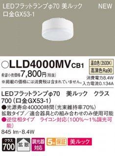 LLD4000MVCB1 (LDF8WW-D-H-GX53/D/S) T区分 ランプ類 LEDユニット LED パナソニック